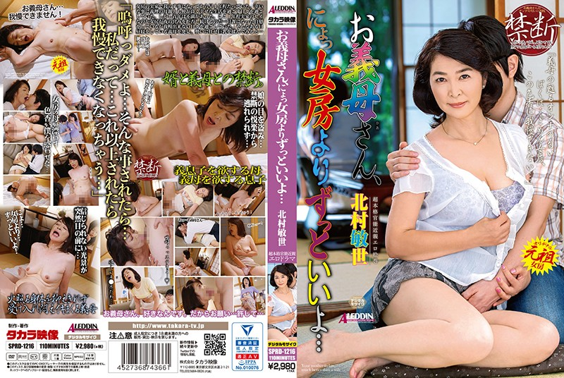 SPRD-1216 My Stepmom Toshiyo Kitamura Much Better Than My Wife