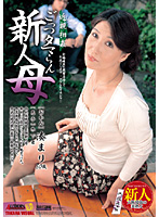 SPRD-140 50-year-old Mother Mari Minato Rookie Ball Orchid Gottsu Incest