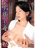 SPRD-143 Mamiya Shino Chima~tsu Mother Is Caught In The Son