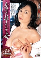 SPRD-186 Natsumi Kitahara From Mother To Son To Be Rubbed