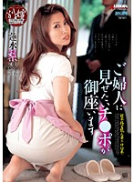 SPRD-226 Risa Wed Lotus Jewels ● Port Switch And Want To Show It To The Lady