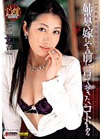 SPRD-229 Kyoka Ishiguro There Are Things I'd Like To Say To Give Away In Marriage Before The Elder Sister