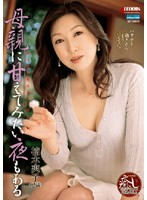 SPRD-257 Kusunoki Night 爽子 Also Want To Depend On Mother