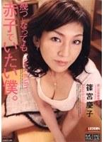 杏艶 (篠宮慶子) の画像