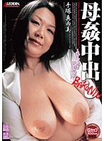 SPRD-38 Mayumi Tezuka Mother Fucking BAKUNYU Pies