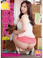 302 Butts Of His Wife.Yasushi Kosaka 2011 Rei Dependent