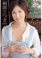SPRD-460 Satsuki Kirioka Aunt Hitorimi