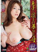 SPRD-529 Incest My Son Rubbed