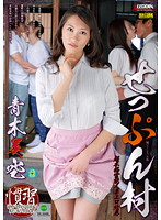SPRD-550 I Had Married In The Village Aoki Misora ​​kiss