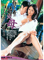 SPRD-59 Hitomi Name Mother Of God Of Neat White Underwear Incest