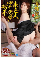 SPRD-591 Takashima hand 碧 48 widow, to Shijukunichi
