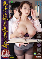 SPRD-601 Mio Takahashi Mother Teaching Son Is Rubbed