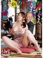 お義父さん、あのヒトよりずっといいわ…。 沢村麻耶