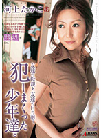 SPRD-63 In Front Of Friends, The Boys Were Earnestly Committed, The Mother Of A Friend. Takako Kawakami