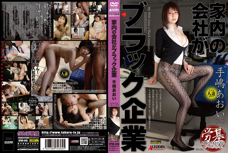 18sprd646pl SPRD 646 Aoi Tejima   Dark Side of My Wife's Company