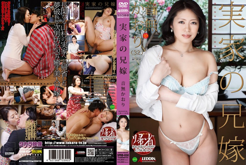 SPRD-650 - Otonashi Elder Brother's Wife's Parents' Home Fragrance