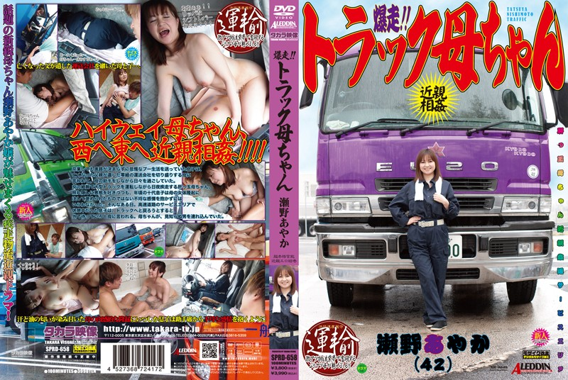 [SPRD-658] Explosive! !Track Mom Seno, Ayaka Seno Ayaka (Mature Woman/2013)