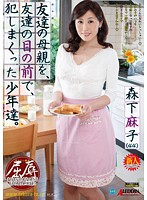 SPRD-660 In Front Of Friends, Boys Earnestly Committed, The Mother Of A Friend. Morishita Asako