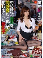 Falsely To Be A Reunion, Tannins In Bow Era, Student Who Earnestly Committed. Reiko Sawamura