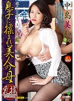 SPRD-668 Miwa Nakajima Mother Of Beauty Is Rubbed To Son