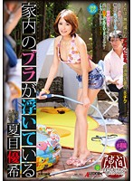 SPRD-674 Yuki Natsume That Bra Wife Is Floating