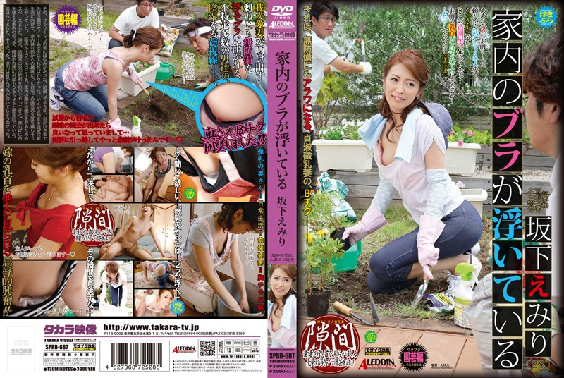 18sprd687pl SPRD 687 Emiri Sakashita   The Wife's Bra Does Not Fit Her Breasts Securely