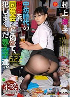 SPRD-701 - Falsely To Be A Reunion, A Classroom Full Of Ultra-functional Married Woman Erotic Picture Scroll In Bow Era, Student Who Earnestly Committed. Ryoko Murakami