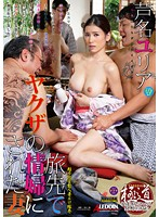 SPRD-704 Ashina Wife Yulia Is Mistress Of Yakuza In An Ultra-orthodox Functional Married Woman Erotic Picture Scroll Traveling-160039