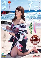 SPRD-705 - Woman Writer Misa Yuki: Ultra-functional Full-scale Summertime Erotic Picture Scroll Journey