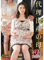 Kirishima Mother Ayako Super Authentic Functional Relatives Erotic Picture Scroll Surrogacy