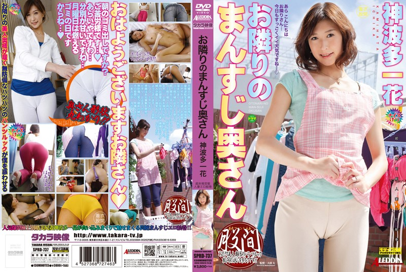 [SPRD-737] Man Streaks Wife God Ichika Kamihata Next Super Authentic Functional Married Woman Erotic Picture Scroll Your