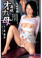 SPRD-74 Takako Izumi Incest Mother Every Night Ona Ru
