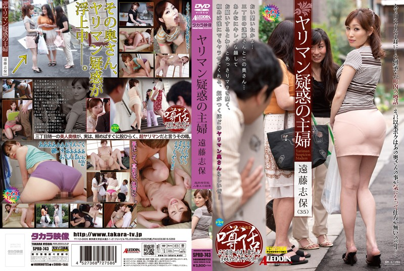 SPRD-743 Endo Housewife Shiho Super Authentic Functional Married Woman Erotic Picture Scroll The Screw Suspicion
