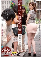 Endo Housewife Shiho Super Authentic Functional Married Woman Erotic Picture Scroll The Screw Suspicion