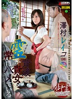 Reiko Sawamura Spirit Of Ultra-orthodox Functional Married Woman Erotic Picture Scroll Back Is Always A Lady Saddle