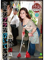 Shiori Amano Bra Super Authentic Functional Married Woman Erotic Picture Scroll Wife Is Floating
