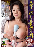 SPRD-758 - Mother Ogura Waka Ma Rubbed Super Authentic Functional Relatives Erotic Picture Scroll Son