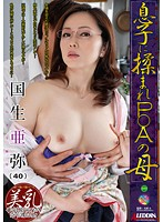 SPRD-782 - Mother Of Rubbed Is P A Super Authentic Functional Relatives Erotic Picture Scroll Son Kokusho Aya