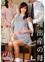 SPRD-796 Mother Of Surrogacy Sawamura Reiko