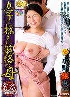 Mother Of Being Rubbed In Ultra-authentic Functional Relatives Erotic Picture Scroll Son Kago絡 Mizuno Yoshie