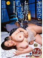 SPRD-825 Your Mother-in-law's, By Far Better Than Nyo~tsu Wife ... Kayama Natsuko