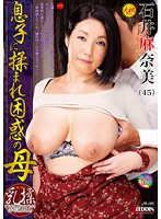 SPRD-828 Mother Ishii Is Rubbed To Son Puzzled Manami
