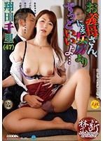SPRD-837 Your Mother-in-law's, By Far Better Than Nyo~tsu Wife ... Shota Chisato