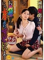 Your Mother-in-law's, By Far Better Than Nyo~tsu Wife ... Chieko Okada