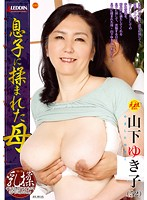 Mother Yamashita Was Rubbed In Son Yukiko