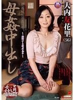 SPRD-859 In The Mother Fucking Out Ouchi Yukasato