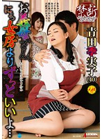 SPRD-876 Your Mother-in-law's, I Much Better Than Nyo' Wife ... Kimiko Aota