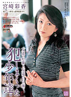 SPRD-90 In Front Of Friends, The Boys Were Earnestly Committed, The Mother Of A Friend. Ayaka Miyazaki