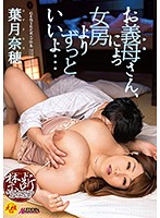 SPRD-947 Your Mother-in-law's, I Much Better Than Nyo' Wife ... Naho Hazuki