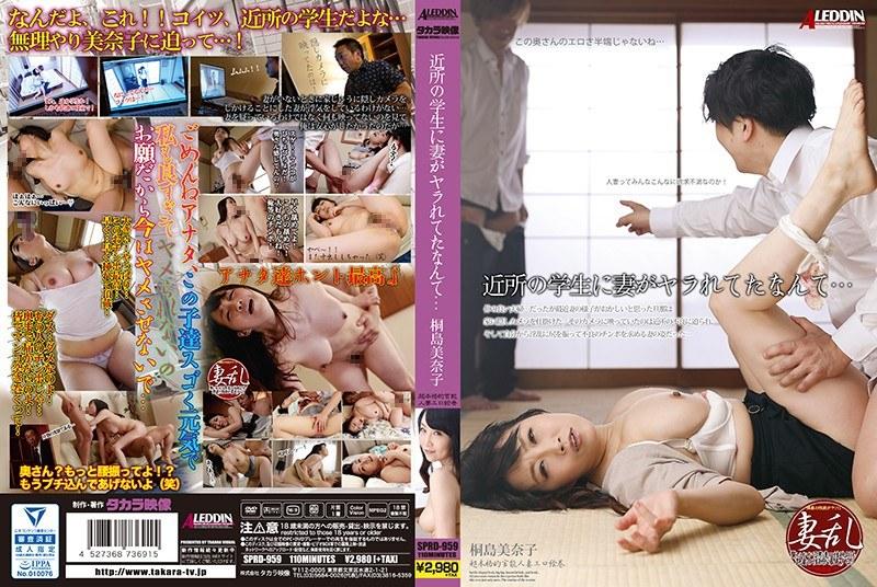 CENSORED SPRD-959 近所の学生に妻がヤラれてたなんて… 桐島美奈子, AV Censored
